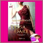 ไม่อาจฝืนจังหวะรัก ชุด คลับหนุ่มนักรัก 3 Three Nights with a Scoundrel เทสซา แดร์(Tessa Dare) กัญชลิกา แก้วกานต์