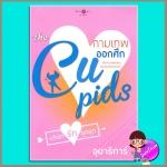 กามเทพออกศึก ชุด The Cupids บริษัทรักอุตลุด อุมาริการ์ พิมพ์คำ ในเครือ สถาพรบุ๊ค