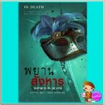 พยานสังหาร อินเดธ 10 (In Death 10) Witness In Death เจ.ดี.ร๊อบบ์ (J.D.ROBB) วรรธนา เพิร์ล พับลิชชิ่ง