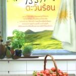 ไร่รักตะวันร้อน(มือสอง) ชุด อาญาเถื่อน จิราจันทร์ ทัช พับลิชชิ่ง Touch Publishing