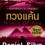 ทวงแค้น ชุด เกเบรียล อัลลอน 5 Prince of Fire (Gabriel Allon #5) แดเนียล ซิลวา (Daniel Silva) ไพบูลย์ สุทธิ นานมีบุ๊คส์ NANMEEBOOKS