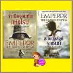 ชุด Emperor กำเนิดจอมทัพแห่งโรม สยบบัลลังก์ราชันย์ Emperor คอนน์ อิกกัลเดน(Conn Iggulden) วรางคณา ศิริวานนท์ นกฮูก
