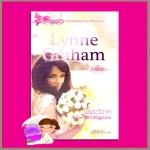 พันธะวิวาห์ ชุดกับดักวิวาห์3 A Vow of Obligation ( Marriage by Command) ลินน์ เกรแฮม(Lynne Graham) อธิจิตต์ Grace