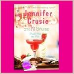 วางใจไว้กับเธอ Trust Me on This เจนนิเฟอร์ ครูซี่ (Jennifer Crusie) อารีแอล แก้วกานต์