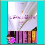 มหัศจรรย์สื่อรัก (มือสอง) อรพิม พิมพ์คำ Pimkham ในเครือ สถาพรบุ๊ค