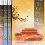 เจาะมิติพิชิตบัลลังก์ เล่ม 1-4 จบ (มือสอง) 步步惊心 Bu Bu Jing Xin ถงหัว (桐华 ) อรจิรา สยามอินเตอร์บุ๊คส์