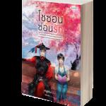 โชซอนซ่อนรัก หนูแดง รักคุณ Rakkun Publishing << สินค้าเปิดสั่งจอง (Pre-Order) ขอความร่วมมือ งดสั่งสินค้านี้ร่วมกับรายการอื่น >> หนังสือออก 15 ก.ค. 60