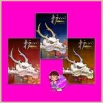 ล่าหัวใจมังกร (ปกอ่อน สามเล่มจบ) 护心 Jiulufeixiang 九鹭非香 ห้องสมุด hongsamut