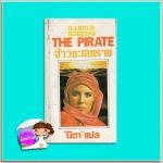จ้าวทะเลทราย The Pirate ฮาโรลด์ รอบบินส์(Harold Robbins) นิดา ธนบรรณ