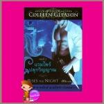 แวมไพร์ปลุกวิญญาณ ชุดตำนานนักล่าแวมไพร์การ์เดลลา 2 Rises the Nightคอลลีน กลีสัน(Colleen Gleason) เฟิร์น แก้วกานต์