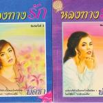 หลงทางรัก เล่ม 1-2 (บาปรักทะเลฝัน) พัดชา ศิลปาบรรณาคาร