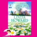 ปาฏิหาริย์รัก Sarah's Child ลินดา โฮเวิร์ด( Linda Howard )พิชญา แก้วกานต์
