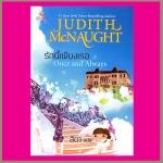 รักนี้เพียงเธอ Once and Always จูดิธ แมคนอธ (Judith Mcnaught) สีตา Grace