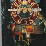 ยูลิสซิส มัวร์ เล่ม 6 กุญแจดอกหลัก The First Key (Ulysses Moore, #6) ปิเอร์โดเมนิโก บัคคาลาริโอ (Pierdomenico Baccalario) หนึ่งฤดี โลหผล แพรวเยาวชน ในเครืออมรินทร์
