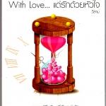 With Love ...แด่รักด้วยหัวใจ(มือสอง) วีสาม แจ่มใส