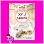 วิวาห์ในม่านรัก ชุด ในม่านรัก ฉัตรเกล้า พิมพ์คำ Pimkham ในเครือ สถาพรบุ๊คส์