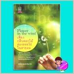 เพียงกลีบดอกไม้ล่องลอยไปในสายลม (มือสอง) สร้อยดอกหมาก เนชั่นบุ๊คส์ NATIONBOOKS