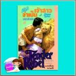เจ้าสาวจำเป็น Tender Rebel (Malory-Anderson Family #2) โจฮันนา ลินด์ซีย์(Johanna Lindsey) เกษวดี ฟองน้ำ105