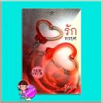 รักทรยศ(มือสอง) อิสย่าห์ พิมพ์คำ Pimkham ในเครือ สถาพรบุ๊คส์