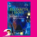 มนต์เสน่ห์จอมโจร ชุดทางสายปรารถนา4 Thief of Shadows เอลิซาเบ็ธ ฮอยต์(Elizabeth Hoyt) กัญชลิกา แก้วกานต์