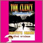 ขย้ำพยัคฆราช 1-2 Executive Order ทอม แคลนซี่(Tom Clancy) สุวิทย์ ขาวปลอด วรรณวิภา
