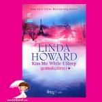จุมพิตในนิทรา ชุด จอห์น เมดิน่า Kiss Me While I Sleep ลินดา โฮเวิร์ด( Linda Howard )พิชญา แก้วกานต์