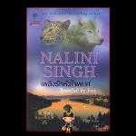 เพลิงรักหัวใจพยศ (ชุดพลังแห่งรัก6 ) Branded by Fire(Psy Changeling 6 ) นลินี ซิงห์(Nalini Singh)