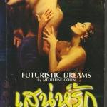 เสน่ห์รักต่างภพ Futuristic Dreams Medeleine Colin Marilyn Campbell สิชล ฟองน้ำ
