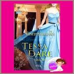 จังหวะรักลวงใจ ชุด คลับหนุ่มนักรัก 1 One Dance with a Duke เทสซา แดร์(Tessa Dare) ศรีพิมล แก้วกานต์