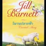 วิมานปลายฟ้า(Carried Away) จิลล์ บาร์เน็ต(Jill Barnett) ณัฐภัทรา เกรซ