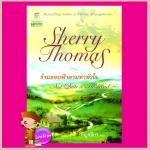 ข้ามขอบฟ้าตามหาหัวใจ Not Quite a Husband เชอร์รี่ โธมัส ( Sherry Thomas ) กัญชลิกา แก้วกานต์