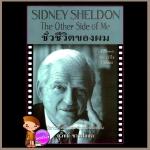ชั่วชีวิตของผม The Other Side of Me ซิดนีย์ เชลดอน (Sidney Sheldon) สุวิทย์ ขาวปลอด วรรณวิภา