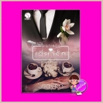 สายการบินเสี่ยงรัก The Wedding Shayna ทำมือ << สินค้าเปิดสั่งจอง (Pre-Order) ขอความร่วมมือ งดสั่งสินค้านี้ร่วมกับรายการอื่น >> หนังสือออก ต้น มี.ค. 60