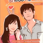 รักฉบับกระเป๋า(มือสอง) กนกณัชชา(ปราณธร) ไฟน์บุ๊ค Fine Book Publishing