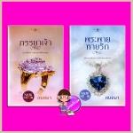 ชุด อาภรณ์ประดับรัก 2 เล่ม : 1.ภรรยาเจ้า 2.พระพายทายรัก เฌอมา พิมพ์คำ Pimkham ในเครือ สถาพรบุ๊คส์