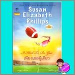 เพียงเธอผู้เดียว ชุดชิคาโกสตาร์ 1 It Had To Be You ซูซาน เอลิซาเบธ ฟิลลิปส์(Susan Elizabeth Phillips) กัญชลิกา แก้วกานต์