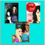 รักปักใจแวมไพร์ฝึกหัด เล่ม 1-3 บทบันทึกแวมไพร์ตระกูลเดรก Drake Chronicles # 1 - # 3 Alyxandra Harvey สุภิญญา น้ำริน อนุกูล ปราชญ์เปรียว