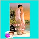 เกาะร้างทางรัก The Stephanides Pregnancy ลินน์ เกรแฮม (Lynne Graham) สีตา ภัทรา