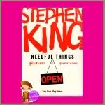 สู่ฝันสนธยา1-2 Needful Things สตีเฟน คิง (Stephen King) สุวิทย์ ขาวปลอด วรรณวิภา