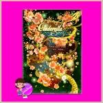 Cinderella 3225 III ตอน เอนเดล ชุด Cinderella 3226 Kalthida(กัลฐิดา) ทำมือ