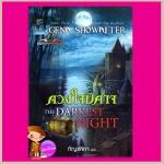 ดวงใจของปิศาจ ชุด นักรบเทพปิศาจ 1 The Darkest Night จีน่า โชวอลเตอร์(Gena Showalter) กัญชลิกา แก้วกานต์