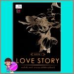 LOVE STORY BOOK 1 รวมผู้แต่ง วีนัสพลัส Venusplus