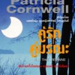 คู่รักคู่มรณะ All That Remains (Kay Scarpetta # 3) แพทริเซีย คอร์นเวลล์ (Patricia Cornwell ) ประกายแก้ว นานมีบุ๊คส์ NANMEEBOOKS