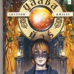 ยูลิสซิส มัวร์ เล่ม 9 เขาวงกตแห่งเงา The Shadow Labyrinth (Ulysses Moore, #9) ปิเอร์โดเมนิโก บัคคาลาริโอ (Pierdomenico Baccalario) นันทวัน ชาญประเสริฐ แพรวเยาวชน ในเครืออมรินทร์