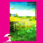 บ้านไร่เรือนรัก ชุดบ้านไร่เรือนรัก Duncan's Bride ลินดา โฮเวิร์ด (Linda Howard) ญาดา แก้วกานต์