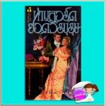 ท่านลอร์ดยอดวีรบุรุษ Dancing at Midnight (Splendid #2) จูเลีย ควินน์ (Julia Quinn) อรพิน ฟองน้ำ