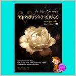คฤหาสน์รักฮาร์เปอร์ตอนกุหลาบสีดำ Black Rose,In the Garden นอร่า โรเบิร์ตส์ (Nora Roberts) วรรธนา Pearl