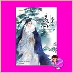 ฉู่หวังเฟย ชายาสองวิญญาณ เล่ม 4 ( 5 เล่มจบ) 楚王妃 หนิงเอ๋อร์ (宁儿) เฉินซี แจ่มใส มากกว่ารัก