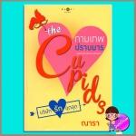 กามเทพปราบมาร ชุด The Cupids บริษัทรักอุตลุด ณารา พิมพ์คำ ในเครือ สถาพรบุ๊ค