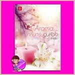 Aroma... กลิ่นกรุ่นอุ่นหัวใจ อัญชรีย์ แจ่มใส LOVE